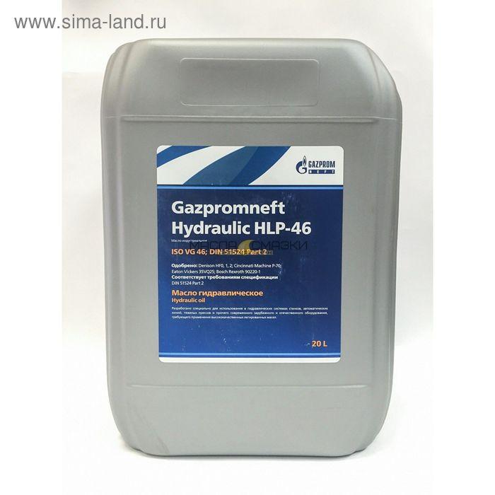 Гидравлическое масло Gazpromneft Hydraulic HLP-46, 20 л