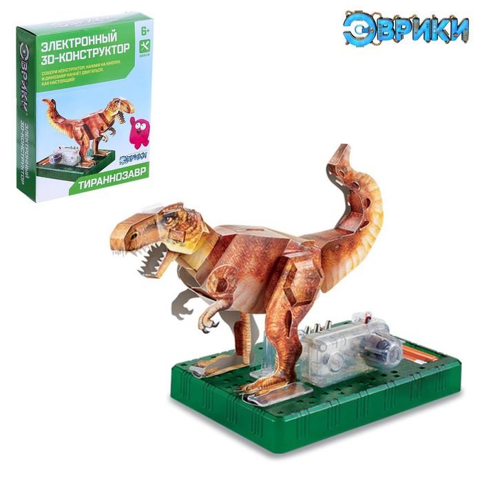 Электронный 3D-конструктор «Тираннозавр»