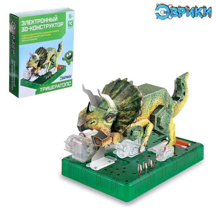 Электронный 3D-конструктор «Трицератопс»