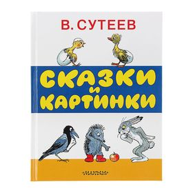 «Сказки и картинки», Сутеев В. Г.