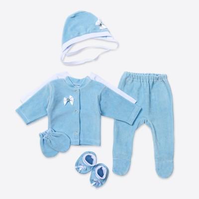 """Комплект подарочный """"Шарм"""", 6 предметов, размер 20, рост 56, возраст 0-3 мес.цвет голубой (арт. К-32-6-6В)"""