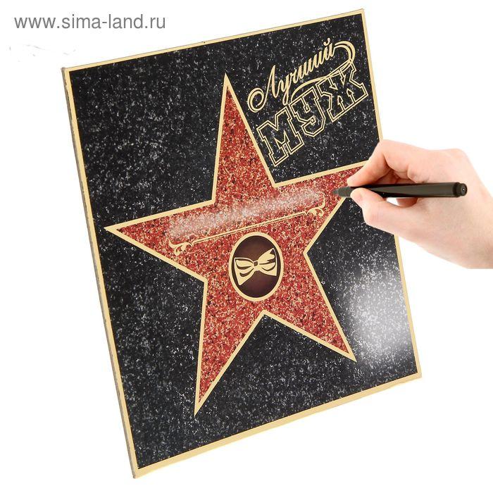 """Диплом Голливудская звезда """"Лучший муж"""""""