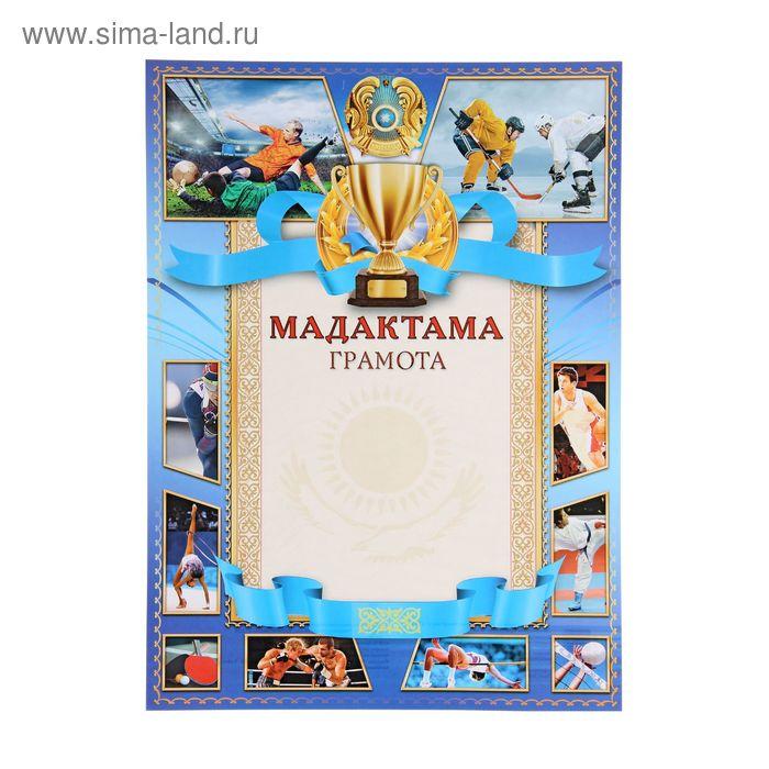 Грамота спортивная коллаж символика Казахстана