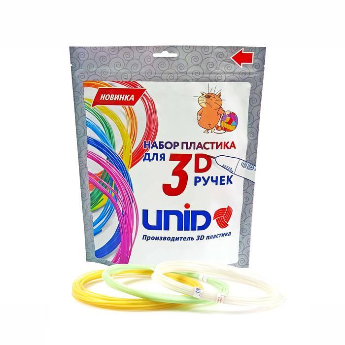 """Пластик UNID ABS-""""F"""", по 10 м, 3 цвета в наборе, светящийся"""
