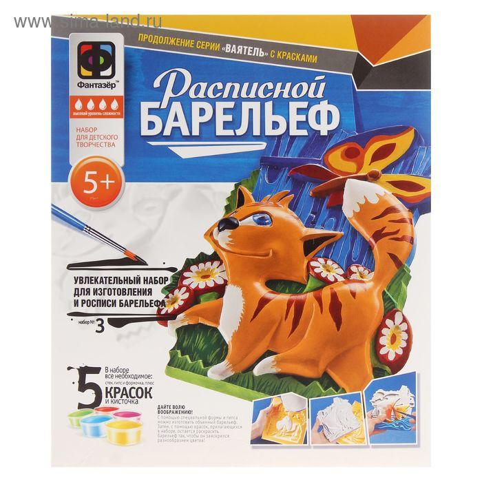 """Набор для создания объёмных барельефов """"Я тоже тигр"""" + краски"""