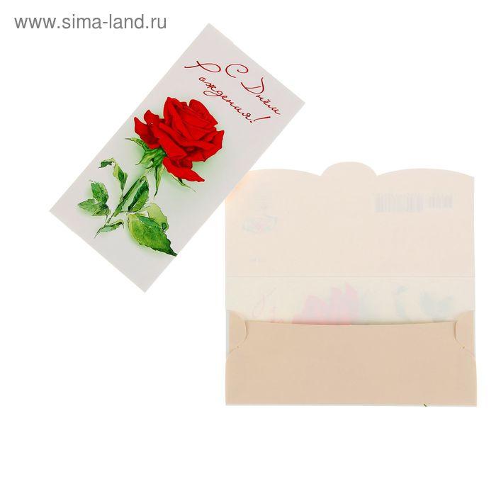 """Конверт для денег """"С Днем рождения"""" красная роза на белом фоне, выборочный лак"""