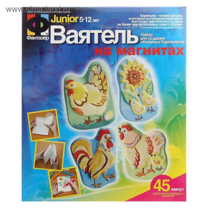 """Набор для создания объёмных барельефов-магнитов """"Домашние птички"""""""