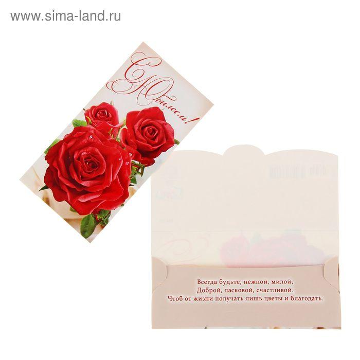 """Конверт для денег """"С Юбилеем!"""" красные розы, выборочный лак"""