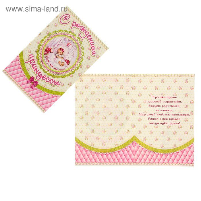 """Открытка """"С Рождением принцессы"""" ребенок на подушке, розовый цвет, глиттер, лак"""