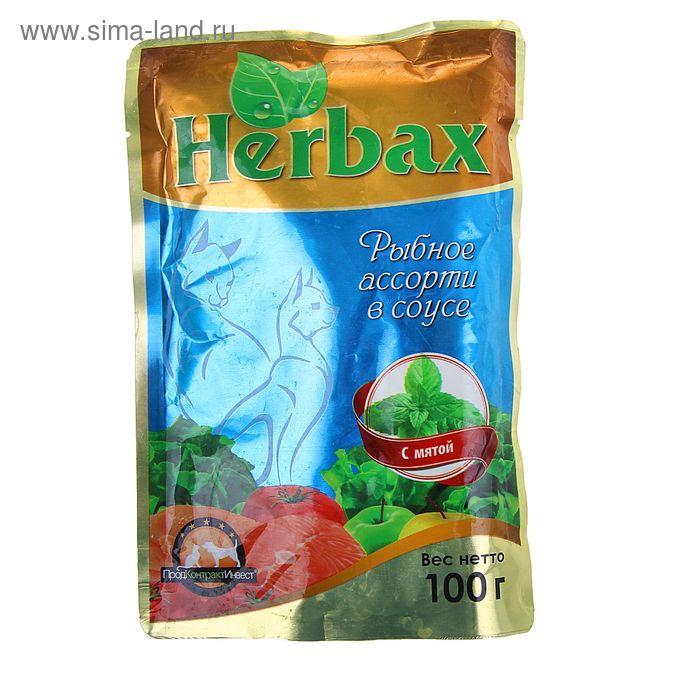 """Влажный корм Herbax """"Рыбное ассорти с мятой"""" для кошек, пауч, 100 г"""
