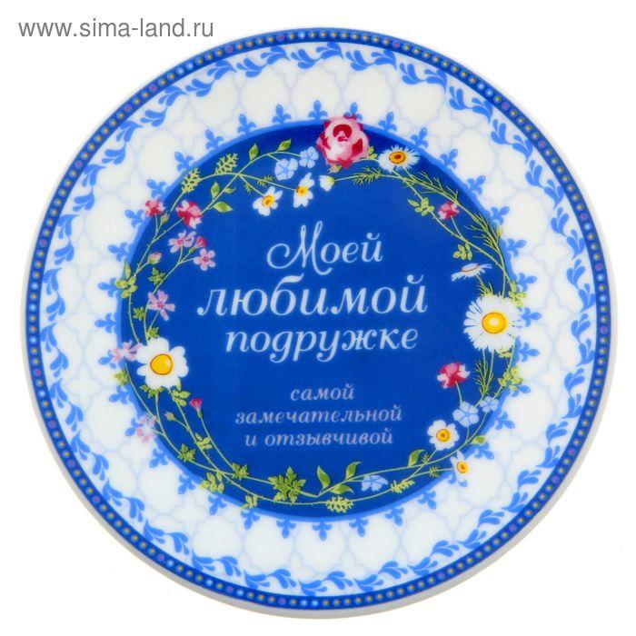 """Тарелка декоративная """"Любимой подружке"""", 13 см"""