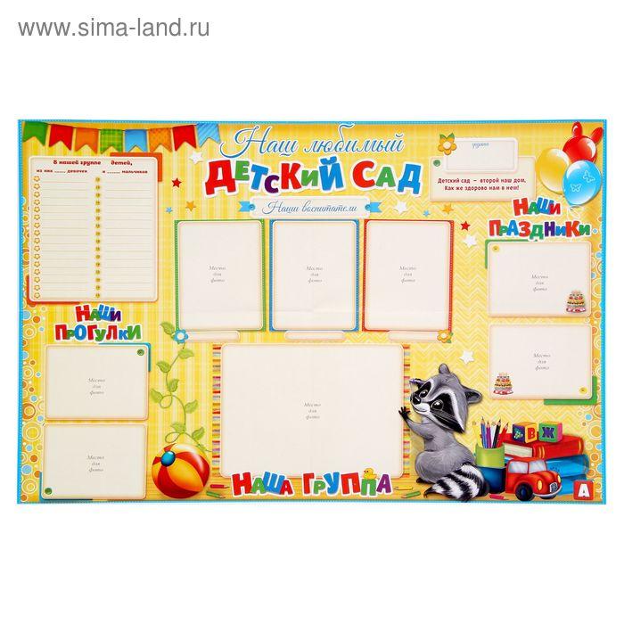 """Плакат """"Наш любимый детский сад"""" (стенгазета)"""