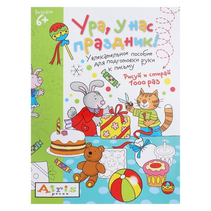 Игра-раскраска многоразовая «Рисуй и стирай. Ура, у нас праздник!» - фото 976659