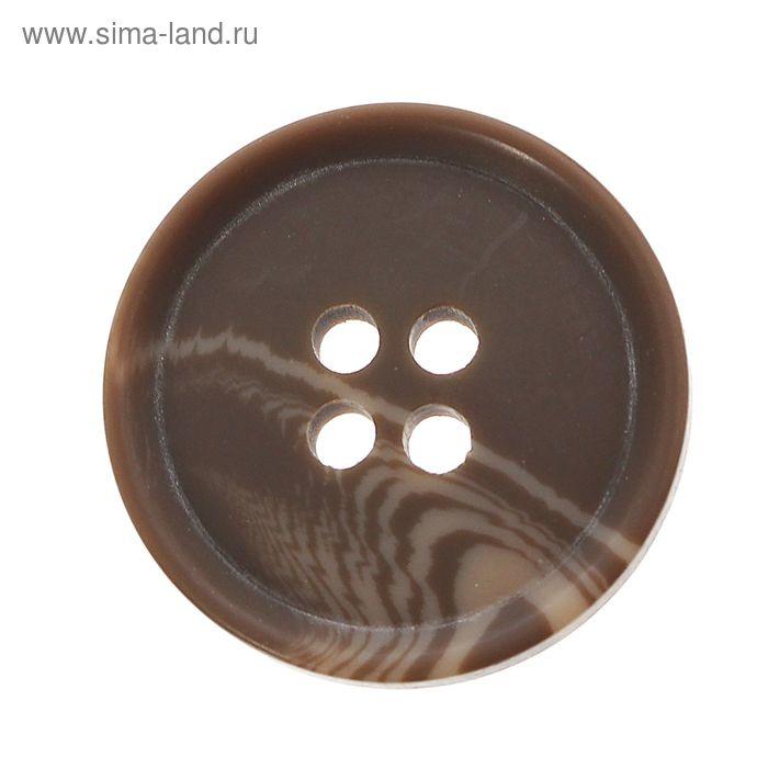 Пуговица, 4 прокола, 20,5мм, цвет светло-коричневый
