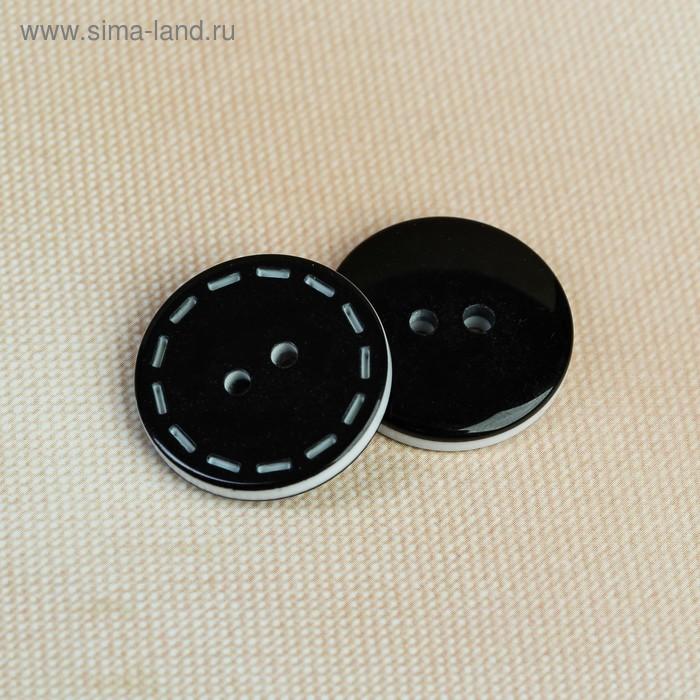 Пуговица, 2 прокола, 23мм, цвет чёрный