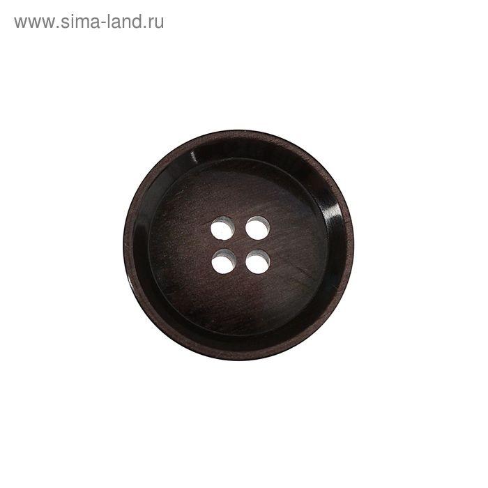 Пуговица, 4 прокола, 25,5мм, цвет тёмно-коричневый
