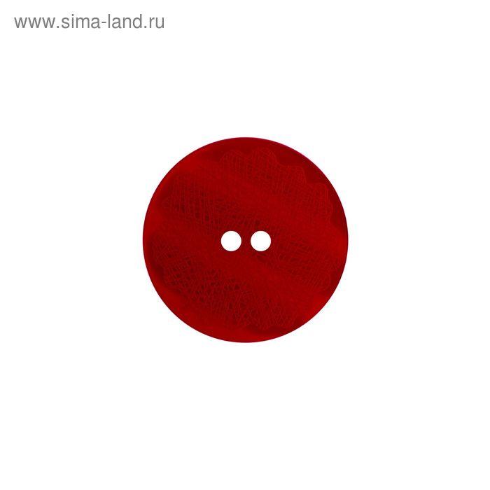 Пуговица, 2 прокола, 23мм, цвет красный
