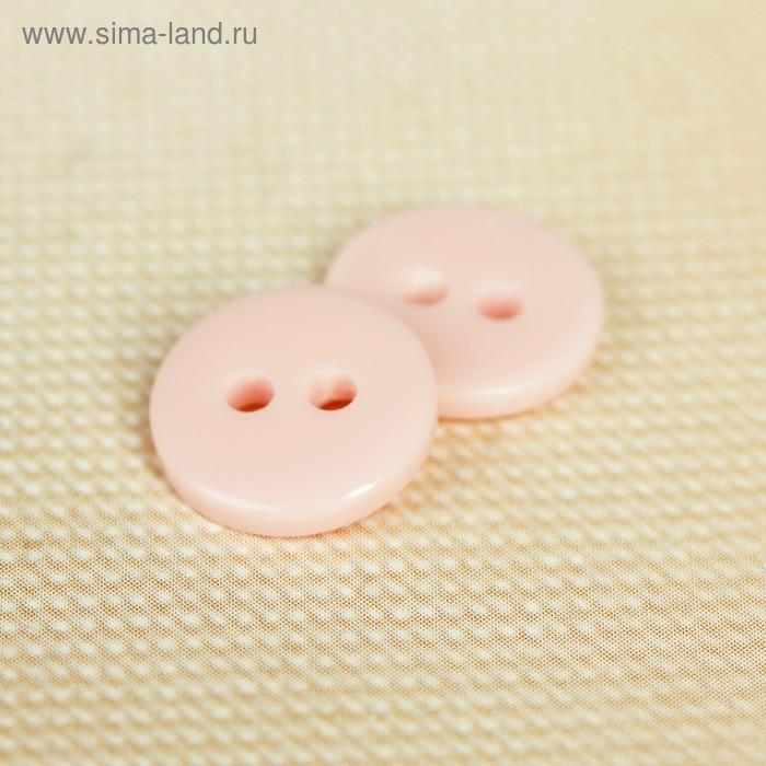 Пуговица, 2 прокола, 10мм, цвет светло-розовый