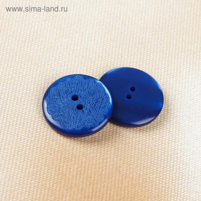 Пуговица, 2 прокола, 23мм, цвет синий