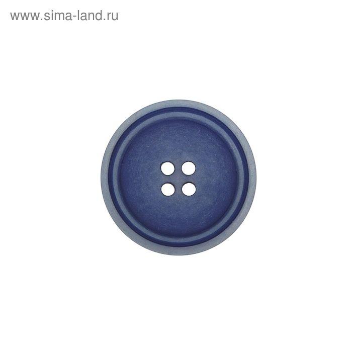 Пуговица, 4 прокола, 25,5мм, цвет синий