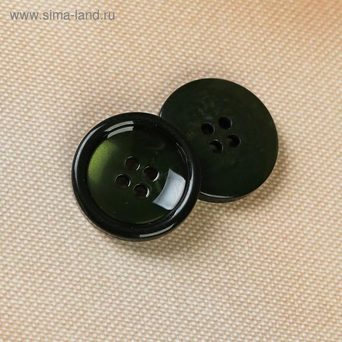 Пуговица, 4 прокола, 23мм, цвет тёмно-зелёный