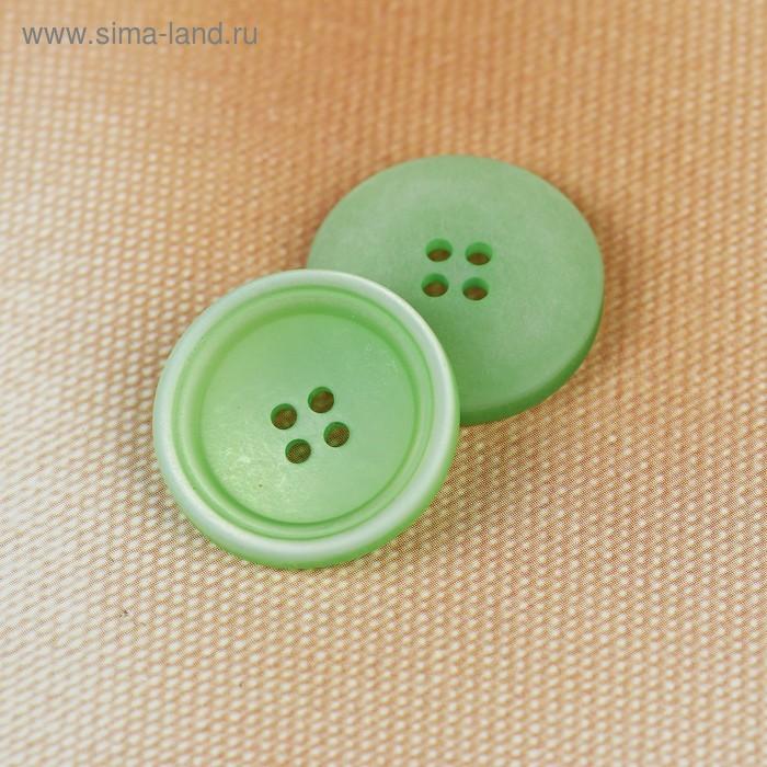 Пуговица, 4 прокола, 20,5мм, цвет светло-зелёный