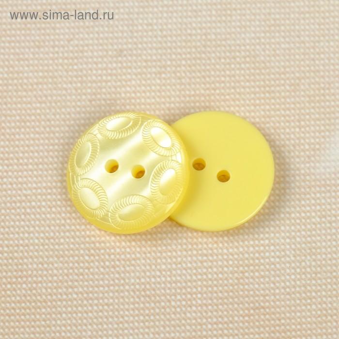 Пуговица, 2 прокола, 15мм, цвет жёлтый