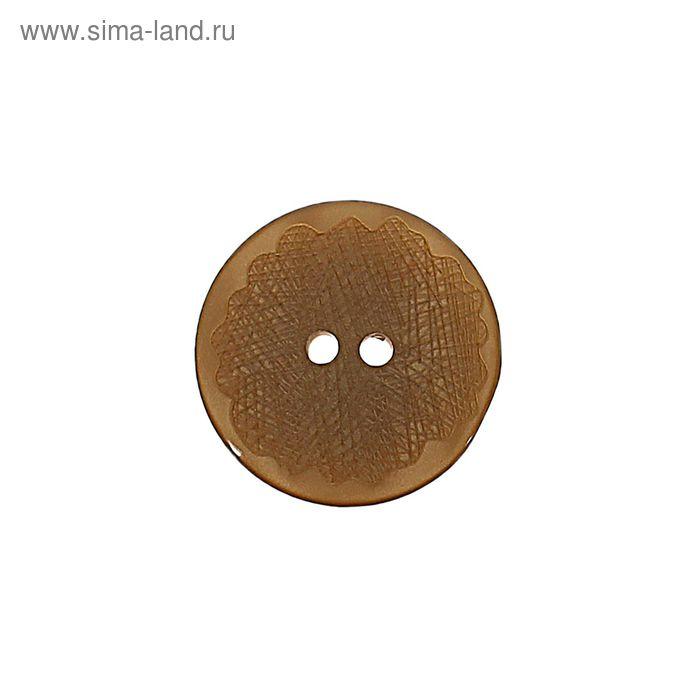 Пуговица, 2 прокола, 23мм, цвет песочный