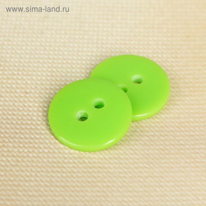 Пуговица, 2 прокола, 15мм, цвет ярко-зелёный