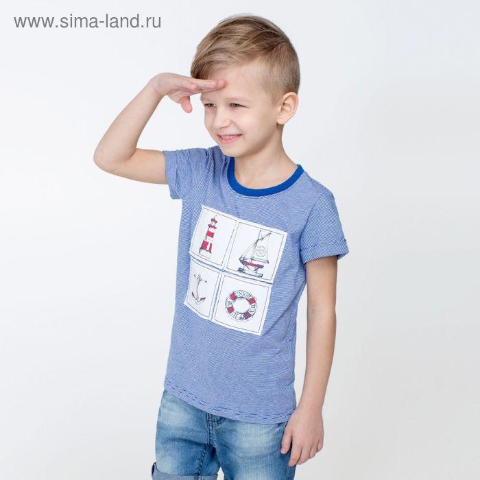 Фуфайка детская для мальчиков Dendron , рост 116 см, цвет синий (арт. 20120110028)