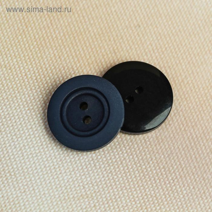 Пуговица, 2 прокола, 20,5мм, цвет чёрный