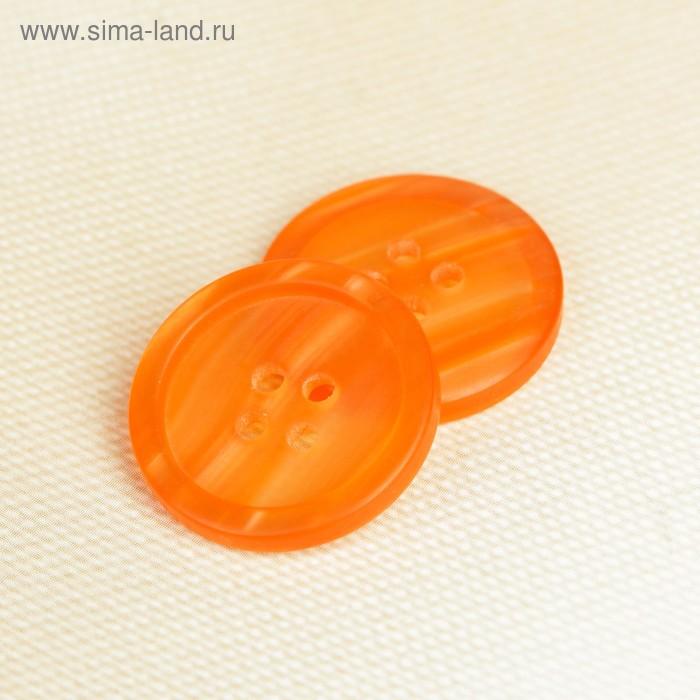 Пуговица, 4 прокола, 20,5мм, цвет оранжевый