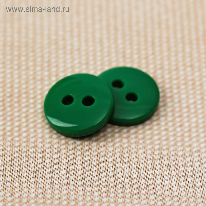 Пуговица, 2 прокола, 10мм, цвет зелёный