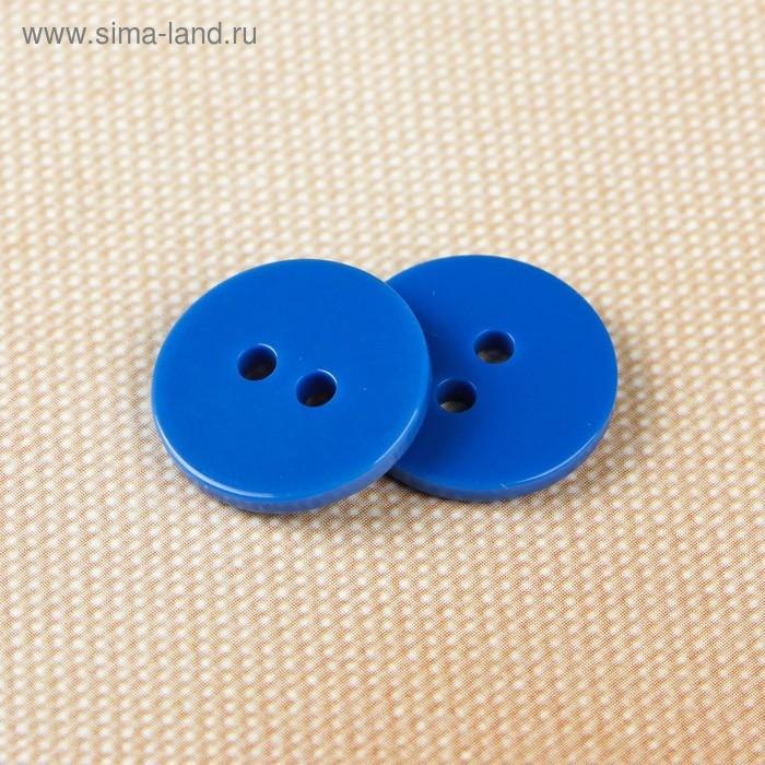 Пуговица, 2 прокола, 20,5мм, цвет синий