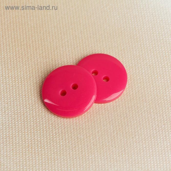 Пуговица, 2 прокола, 20,5мм, цвет розовый