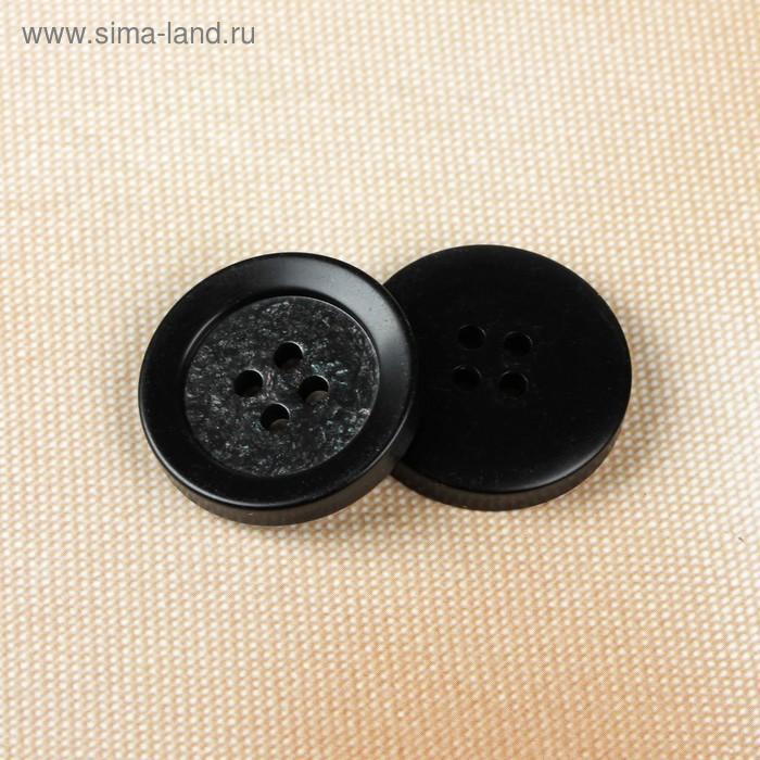 Пуговица, 4 прокола, 25,5мм, цвет чёрный