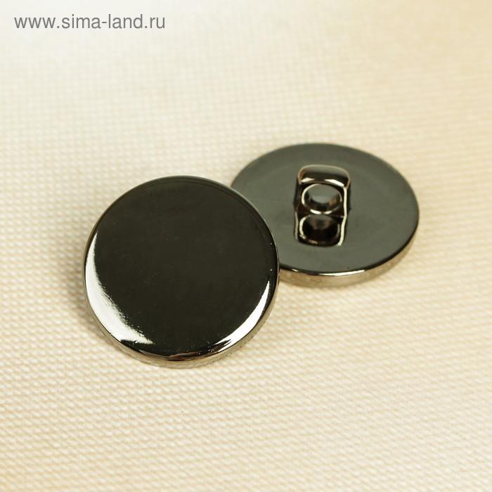 Пуговица, на ножке, 25,5мм, цвет чернёного серебра