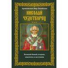 Николай Чудотворец. Архиепископ Мир Ликийских. Автор: Пигулевская И.С.