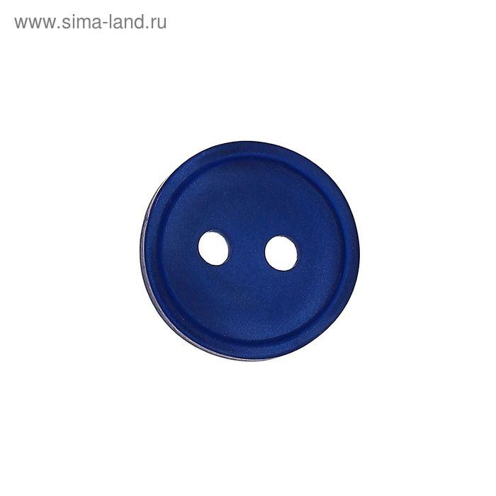 Пуговица, 2 прокола, 11мм, цвет синяя