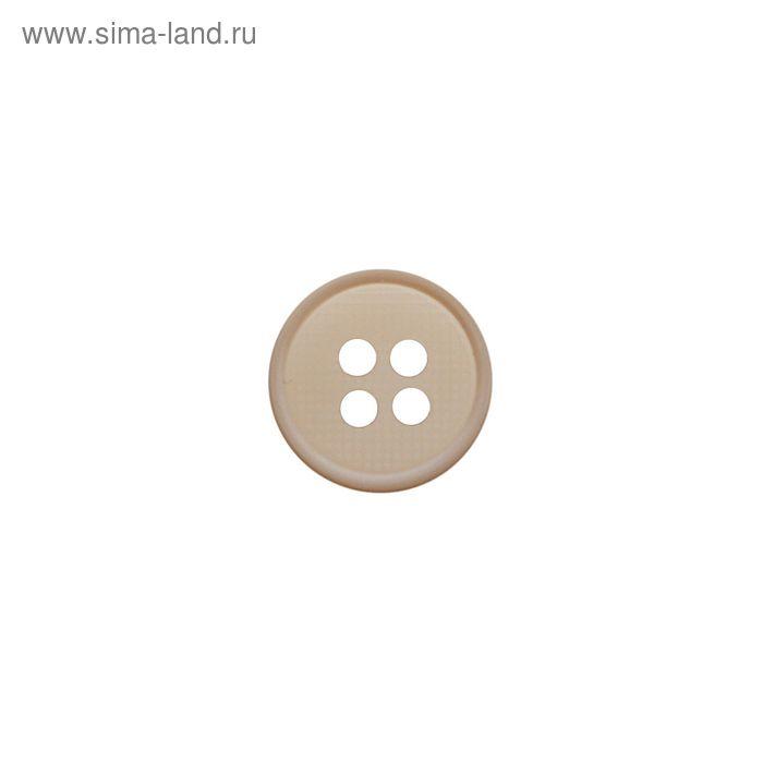Пуговица, 4 прокола, 11мм, цвет светло-коричневый