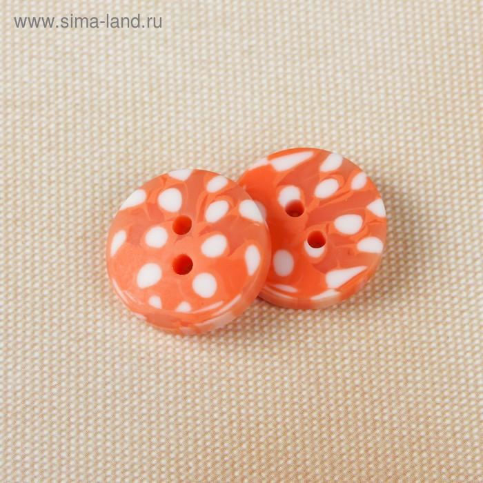 Пуговица, 2 прокола, 20,5мм, цвет оранжево-белый