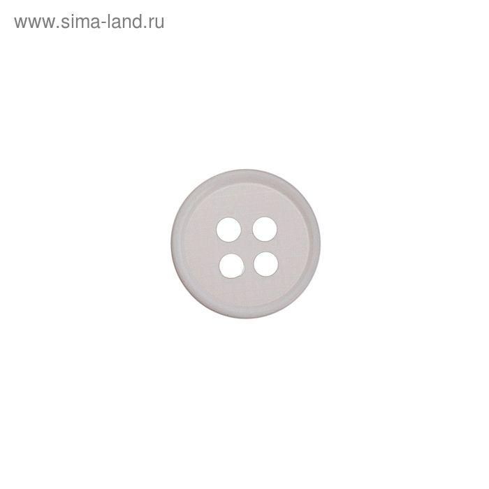 Пуговица, 4 прокола, 9мм, цвет белый