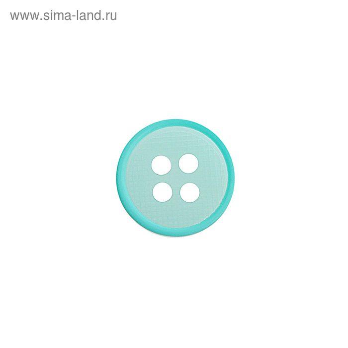 Пуговица, 4 прокола, 11мм, цвет бирюзовый