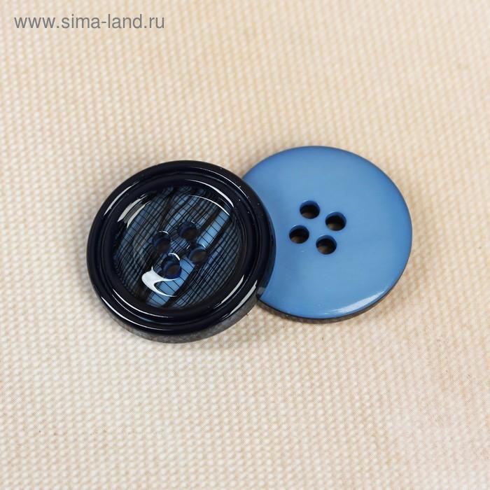 Пуговица, 4 прокола, 23мм, цвет синий