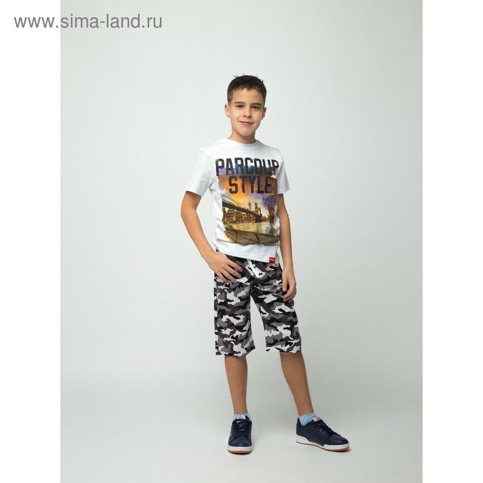 Футболка для мальчика, рост 134 см, цвет белый (арт. 16-1-40b-01-200-1)