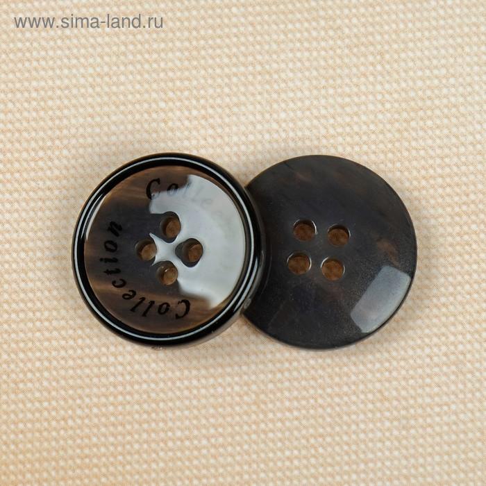 Пуговица, 4 прокола, 15мм, цвет тёмно-коричневый