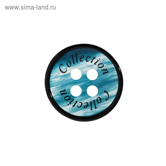 Пуговица, 4 прокола, 15мм, цвет голубой
