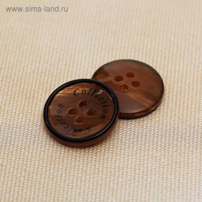 Пуговица, 4 прокола, 21,5мм, цвет коричневый