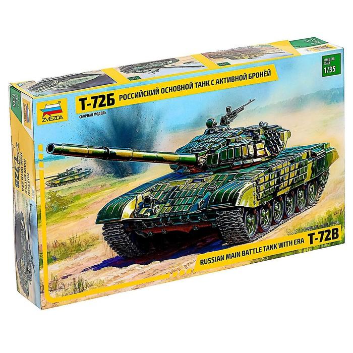 """Сборная модель """"Российский основной боевой танк с активной бронёй Т-72Б"""""""