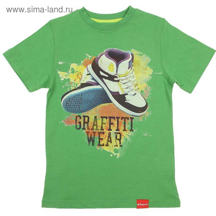 Футболка для мальчика, рост 140 см, цвет зелёный (арт. 16-1-40b-09-517-2)
